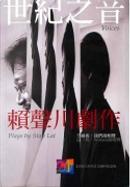 世紀之音 by 賴聲川