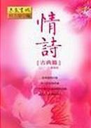 情詩.古典篇 by 侯吉諒