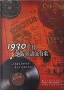 1930年代絕版台語流行歌 by