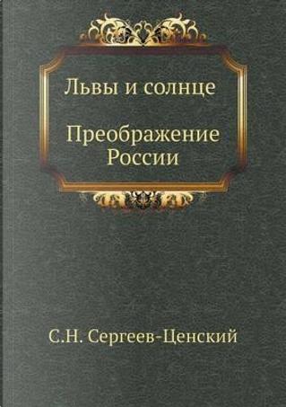 L'vy i solntse (Preobrazhenie Rossii - 14) by Sergej Sergeev-Tsenskij