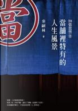 29張當票② by 秦嗣林