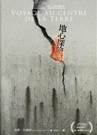 地心探險記 by 儒勒.凡爾納