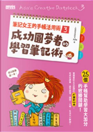 筆記女王的手帳活用術 3 by 林珮玲