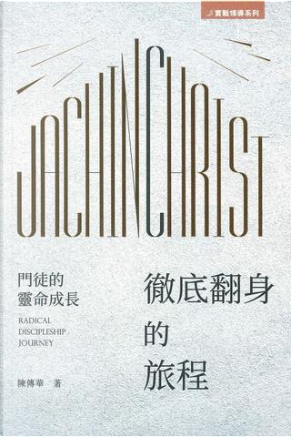 徹底翻身的旅程 by 陳傳華