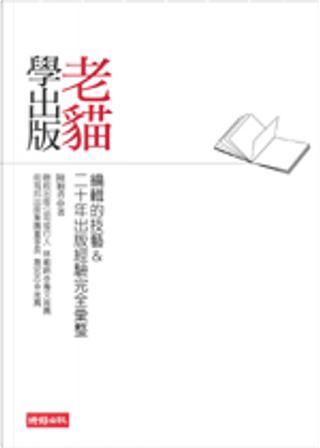 老貓學出版 by 陳穎青