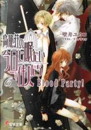 鳥籠荘の今日も眠たい住人たち〈6〉Blood Party! by 壁井 ユカコ