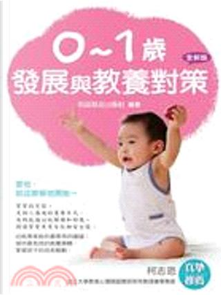 0-1歲發展與教養對策 by 信誼基金出版社