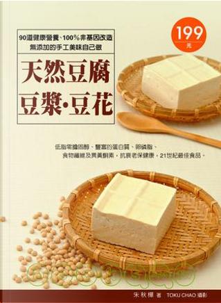 天然豆腐.豆漿.豆花 by 朱秋樺