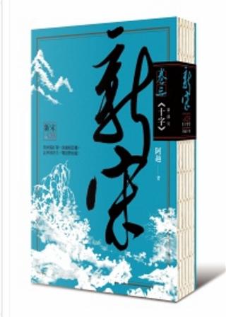 新宋 卷三 十字 (首部曲 終) by 阿越