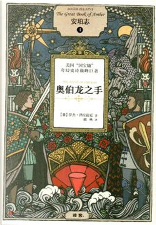 安珀志 04 by Roger Zelazny, 罗杰.泽拉兹尼