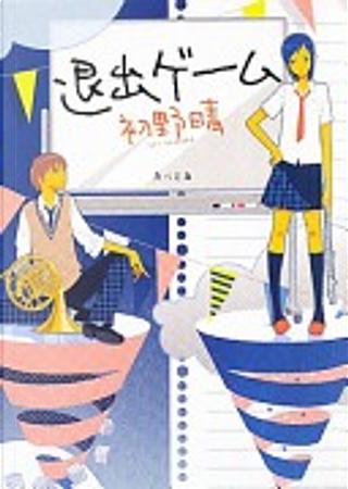 退出ゲーム by 初野晴