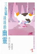 三色貓淡淡的幽靈 by 赤川 次郎