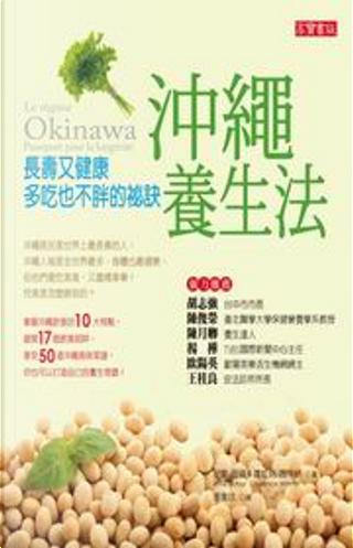 沖繩養生法 by 安娜.迪福.蘿虹絲.魏特納