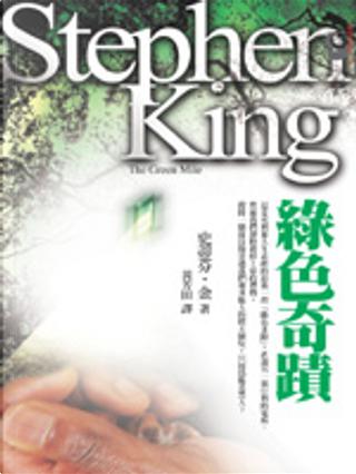 綠色奇蹟 by Stephen King
