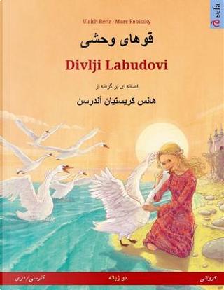 Khoo'håye wahshee – Divlji Labudovi. Bilingual children's book based on a fairy tale by Hans Christian Andersen, Persian (Farsi, Dari) – Croatian by Ulrich Renz