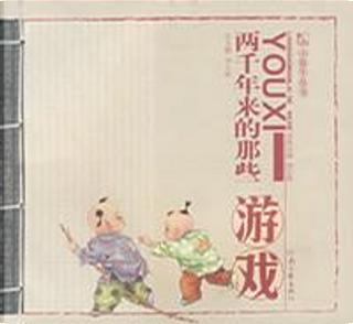 两千年来的那些游戏 by 刘士林