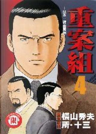 重案組 4 by 橫山秀夫, 所 十三/漫畫