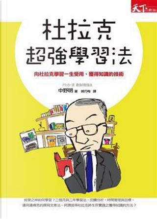 杜拉克超強學習法 by 中野明
