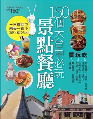 150個大台中必玩景點餐廳 by 楊桃文化