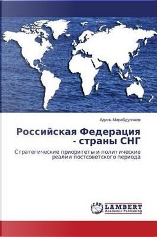 Rossiyskaya Federatsiya - strany SNG by Adil' Mirabdullaev