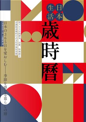 日本生活歲時曆 by 本間美加子