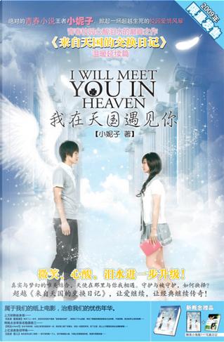 我在天国遇见你 by 小妮子