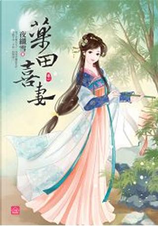 藥田喜妻(一) by 夜纖雪