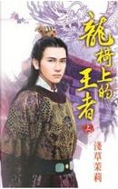 龍椅上的王者(上) by 淺草茉莉