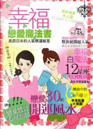 幸福戀愛魔法書 by 朵琳製作