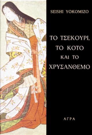 Το τσεκούρι, το κότο και το χρυσάνθεμο by Seishi Yokomizo