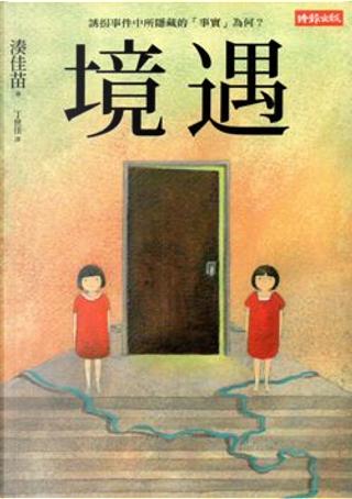 境遇(附繪本特別版/含書盒) by 湊佳苗