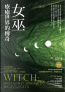 女巫 by 麗莎‧萊斯特