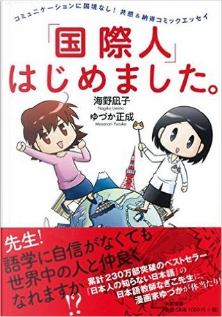 「国際人」はじめました。~コミュニケーションに国境なし!共感&納得コミックエッセイ~ by ゆづか正成, 海野凪子