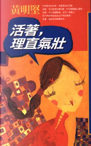 活著,理直氣壯 by 黃明堅
