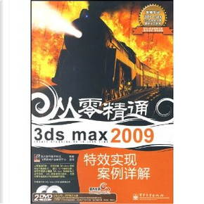 3ds max 2009特效实现案例详解 by 聚光翰华数字科技