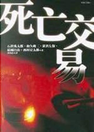 死亡交易 by 和久峻三, 石澤英太郎, 結城昌治