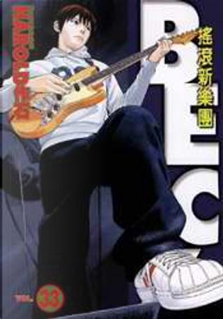 搖滾新樂團 33 by HAROLD作石