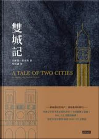 雙城記 by Charles Dickens
