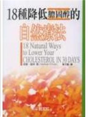 18種降低膽固醇的自然療法 by 諾曼‧福特