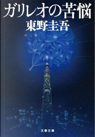 ガリレオの苦悩 by 東野 圭吾