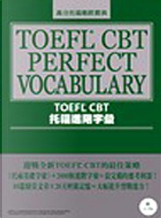TOEFL CBT托福進階字彙 by 仲本浩喜
