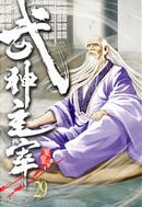 武神主宰29 by 紫皇