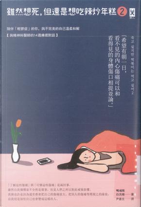 雖然想死,但還是想吃辣炒年糕 2 by 白洗嬉