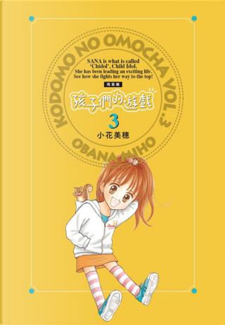 孩子們的遊戲 完全版 3 by 小花美穗