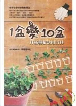 1盆變10盆扦插種植活用百科 by 梁群建