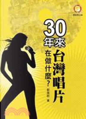 30年來台灣唱片在做什麼? by 郭信明