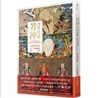 若冲 百年巡禮 by 狩野博幸