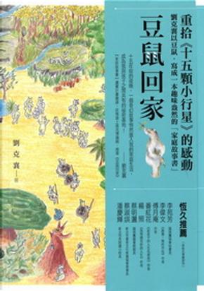 豆鼠回家 by 劉克襄