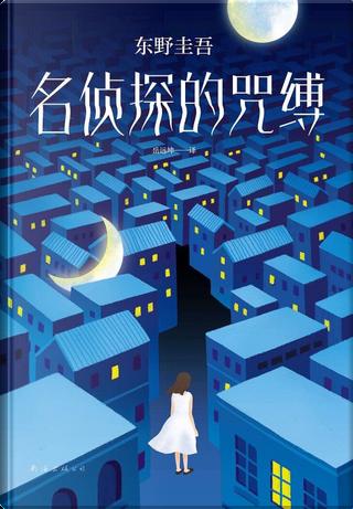 名侦探的咒缚 by 东野圭吾