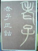 老子正詁 by 高亨